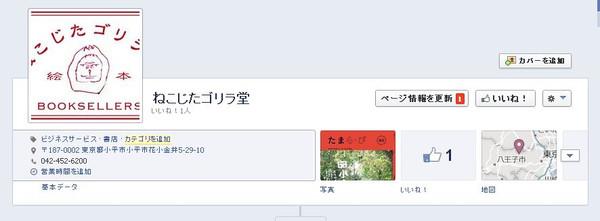 Nekozitagorira_huxeisubukku_2
