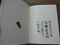 R0054746